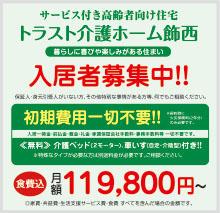 トラスト介護ホーム飾西Ⅰ 入居者募集中!